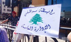 رابطة موظفي الادارة العامة: للمشاركة الكثيفة في اضراب واعتصام 9 و10 الحالي