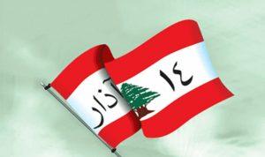 14 آذار: متضامنون مع الجيش وقوى الأمن