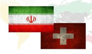 سويسرا تجدد اتفاقياتها التجارية مع إيران بالرغم من العقوبات