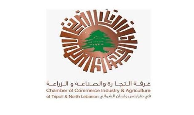 دور غرفة طرابلس ولبنان الشمالي  في إطلاق المشاريع الصغيرة والمتوسطة