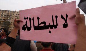 50 مليون وظيفة تقضي على البطالة بالعالم العربي