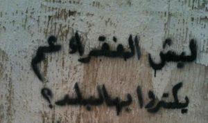 300 ألف لبناني يقبض الواحد منهم أقل من 5 دولارات يومياً