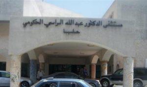 مستشفى الراسي الحكومي في حلبا على أعتاب قفزة نوعية في 2016