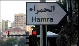"""شاب ينتحر في شارع الحمرا: """"أنا مش كافر بس الجوع كافر""""! (بالصور)"""