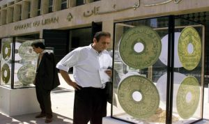 وكالات التصنيف الدولية تشكّك بمتانة القطاع المصرفي في لبنان