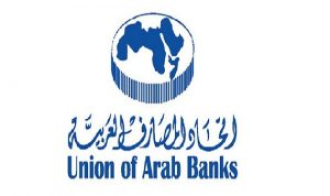 إنجازات اتحاد المصارف العربية عام 2015