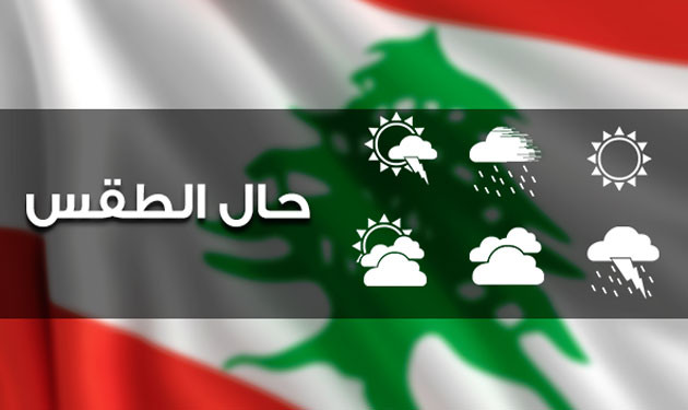weather-forecast-lebanon