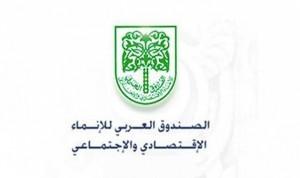 الصندوق العربي للإنماء الاقتصادي يقرض الأردن 180.7مليون دولار