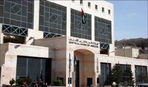 المركزي الأردني: البنوك اللبنانية في الأردن متينة