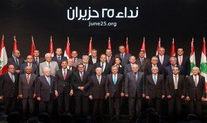 """الهيئات الاقتصادية و""""بادر"""" أطلقا نداء """"لقرار ضد الانتحار"""": نرفض الاستسلام وندعو اللبنانيين لمؤازرتنا في الضغط لإحياء المؤسسات"""