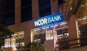 """""""نور بنك"""" ينجز صفقة تمويل إسلامية مجمعة بقيمة 1.2 مليار درهم لمجموعة ستانفورد مارين"""