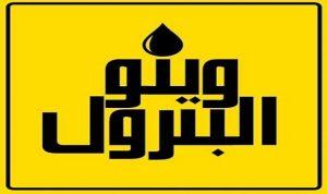 احتجاجات في تونس للمطالبة بتأميم الثروات النفطية