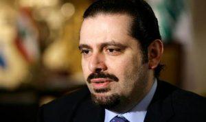 الحريري: نأي وزارة الخارجية بالنفس عن التضامن مع السعودية مرفوض