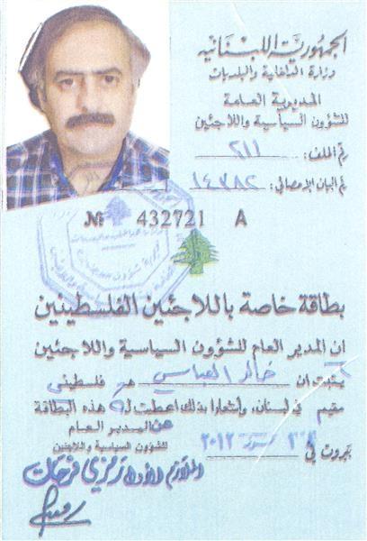 ahmad assir new palestinian identity