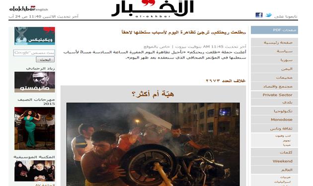 akhbar-24-august