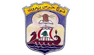 جلسة توعوية لعناصر حرس بيروت حول كورونا