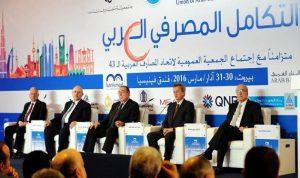 """التكامل المصرفي العربي: خطوة """"ناقصة"""" بغياب التكامل الإقتصادي"""