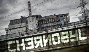 في ذكرى تشرنوبيل: الطاقة النووية لتوليد الكهرباء تواجه تحدي السلامة