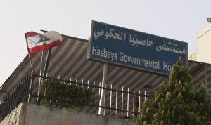 موظفو مستشفى حاصبيا الحكومي يمتنعون عن استقبال المرضى
