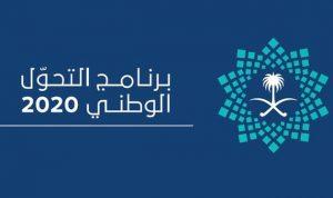 كل ما تريد معرفته عن خطة التحول الوطني السعودية