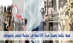 بالفيديو: 156 عاماً على تأسيس قوى الامن.. نحو مجتمع أكثر أماناً!