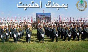 عيد الجيش غداً يجمع أركان الدولة للمرة الأولى منذ الشغور الرئاسي