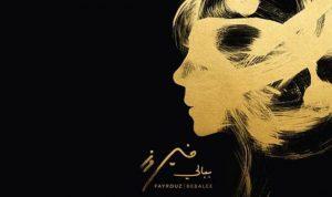 ألبوم فيروز يبصر النور