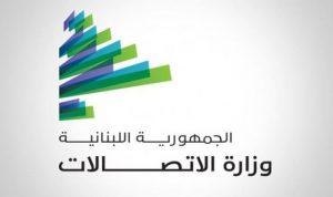 وزارة الاتصالات: طابع بريدي تذكاري في ذكرى مئوية لبنان الكبير
