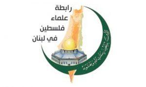 """""""رابطة علماء فلسطين"""" للراعي: كلامك مسيء ويؤسس لعداوة!"""