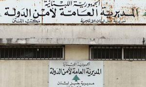 توقيف فلسطيني مطلوب بجرم الانتماء إلى منظمة إرهابية