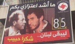 """بالصورة… """"القومي"""" ـ عينطورة يعتز بإجرامه ولا محاسبة!"""