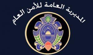 """""""الأمن العام"""": تأمين العودة للنازحين من مناطق مختلفة الاثنين"""