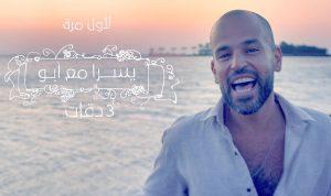 """بالفيديو: جائزة جديدة لأغنية """"3 دقات"""""""