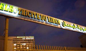 """""""كهرباء لبنان"""": انخفاض الإنتاج سببه إضراب النقابة"""