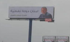 اللبنانيون يشكرون جبران باسيل؟!