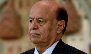 """الرئيس اليمني: إيران استخدمت الحوثيين لخلق """"حزب الله"""" جديد"""