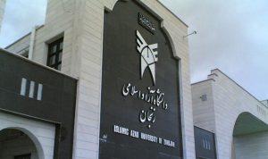 """هل تنتشر جامعة """"آزاد"""" الإيرانية في لبنان؟!"""