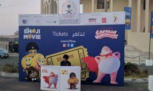 دور السينما تعود إلى السعودية بعد 35 عاما من الحظر!