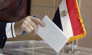 تحديد موعد الانتخابات الرئاسية المصرية