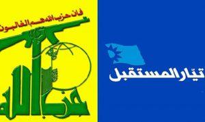 """""""المستقبل"""" يرد على """"حزب الله"""""""