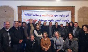 لقاء موسع لتجمع شباب الهرمل لحماية البيئة