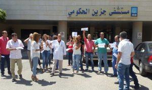 اعتصام لموظفي مستشفى جزين الحكومي للمطالبة بدفع الرواتب