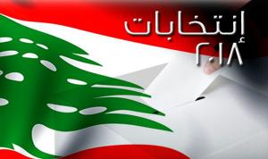 """تسجيل لائحة """"الكرامة الوطنية"""" في طرابلس"""