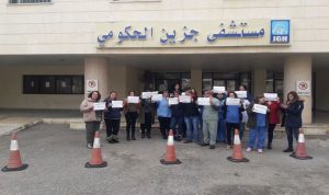 موظفو مستشفى جزين الحكومي يلتزمون بالاضراب
