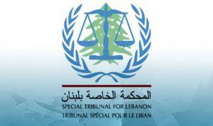 هذا ما أعلنته المحكمة الدولية بشأن قضية عياش وآخرين