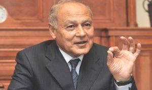 أبو الغيط مغادرًا: واثق بقدرة اللبنانيين على تجاوز الأزمة