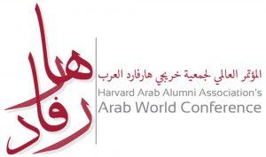 بيروت تحتضن مؤتمر متخرجي هارفارد العرب