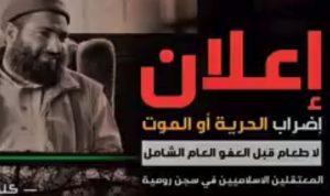 بالصوت… خالد حبلص و300 سجين يضربون عن الطعام