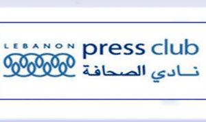 نادي الصحافة: لعدم المس بمستحقات العاملين في المؤسسات الإعلامية