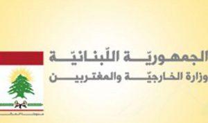 وزارة الخارجية تأسف لكلام مفوضية اللاجئين